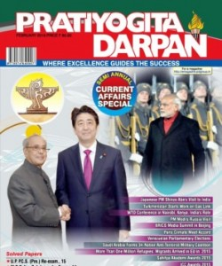Pratiyogita Darpan English - February 2016