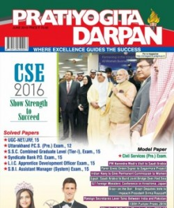 Pratiyogita Darpan English - June 2016