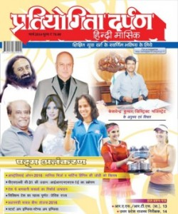 Pratiyogita Darpan Hindi - March 2016