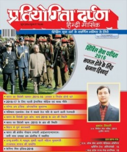 Pratiyogita Darpan Hindi - June 2016
