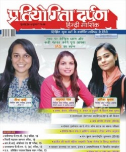 Pratiyogita Darpan Hindi - July 2016