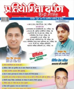 Pratiyogita Darpan Hindi - August 2016