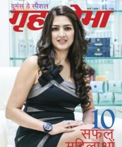 Grihshobha - Hindi - March 01, 2016