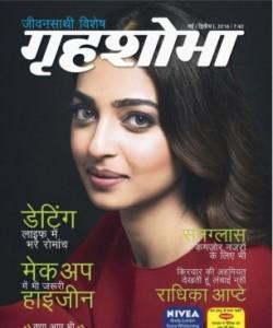 Grihshobha - Hindi - May Second 2016