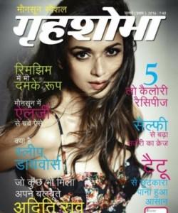 Grihshobha - Hindi - July First 2016