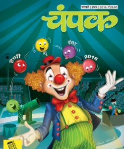Champak - Hindi - January First 2016