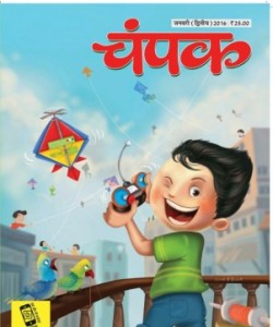 Champak - Hindi - January Second 2016