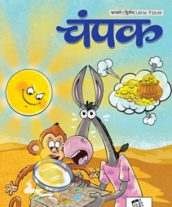 Champak - Hindi - February Second 2016