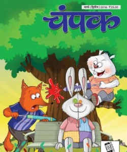 Champak - Hindi - March Second 2016