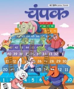 Champak - Hindi - May Second 2016