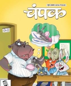 Champak - Hindi - June First 2016