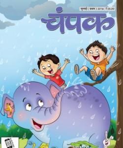 Champak - Hindi - July First 2016