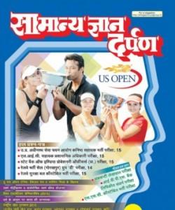 Samanya Gyan Darpan Hindi - October 2015