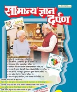 Samanya Gyan Darpan Hindi - December 2015
