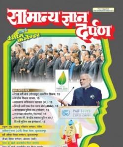 Samanya Gyan Darpan Hindi - January 2016