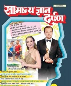 Samanya Gyan Darpan Hindi - February 2016