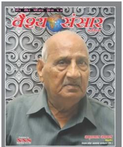 Vaish Sansar - March 2013