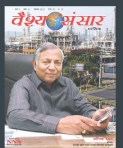 Vaish Sansar - November 2012