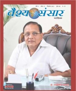 Vaish Sansar - December 2012