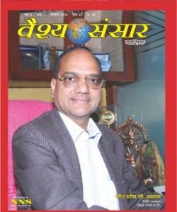 Vaish Sansar - January  2013