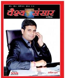 Vaish Sansar - February 2013