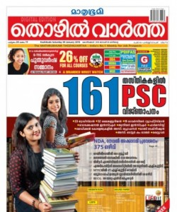Mathrubhumi Thozhil Vartha - January 9 2016