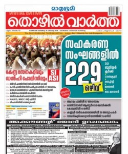Mathrubhumi Thozhil Vartha - January 16 2016