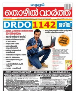 Mathrubhumi Thozhil Vartha - January 23 2016