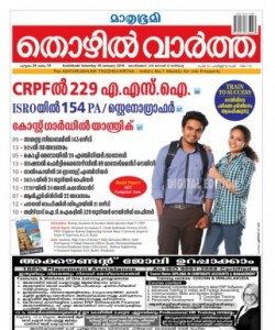 Mathrubhumi Thozhil Vartha - January 30 2016
