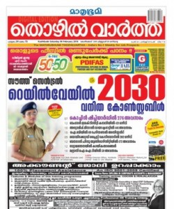Mathrubhumi Thozhil Vartha - February 6 2016