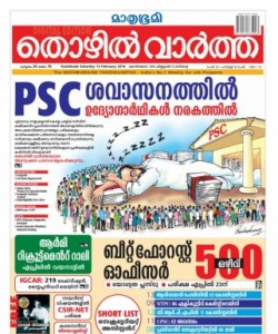 Mathrubhumi Thozhil Vartha - February 13 2016