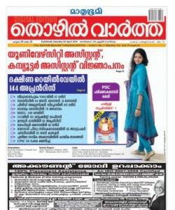 Mathrubhumi Thozhil Vartha - April 2 2016