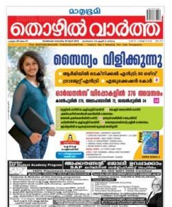 Mathrubhumi Thozhil Vartha - April 30 2016