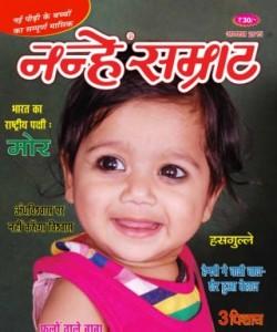 Nanhey  Samrat - August 2015