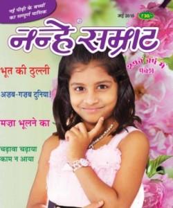 Nanhey  Samrat - May 2016