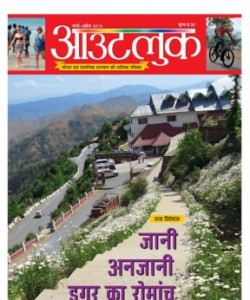 Outlook Travel Hindi
