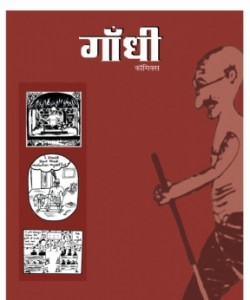 Gandhi Comics - Hindi