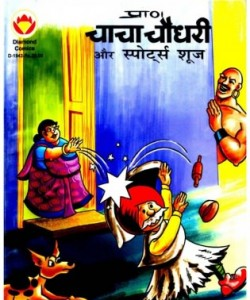 Chacha Chaudhary Comics in Hindi