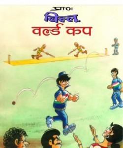 Billoo Comics in Hindi