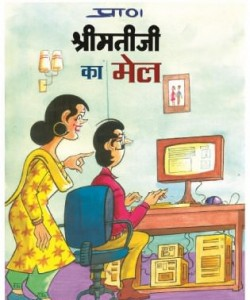 Shrimatiji Comics in Hindi