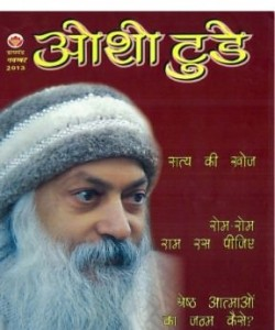 Osho Today in Hindi