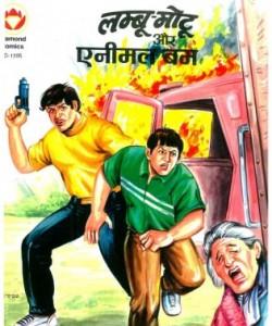 Lambu Motu Comics in Hindi