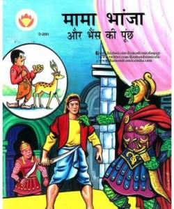 Mama Bhanja - Hindi