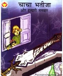 Chacha-Bhatija-Hindi