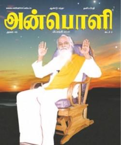 Anboli Tamil