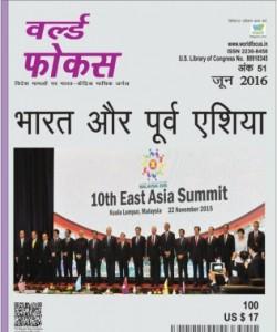 World Focus-Hindi