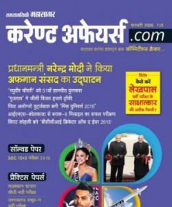 Current Affairs dot Com Hindi