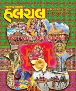 Mahanagar Calcutta Halchal