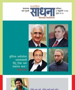 Weekly Sadhana