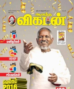 Ananda Vikatan - January 06, 2016